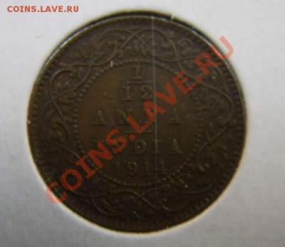 12 анна 1914 индия - DSCN5802_thumb