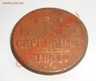 2 копейки 1841 года подлинность - DSC01702