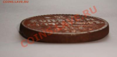2 копейки 1841 года подлинность - DSC01705