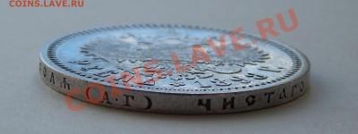 1 рубль 1898 АГ - Без имени-1