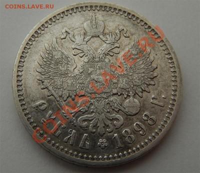 1 рубль 1898 АГ - ьоь