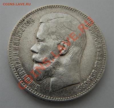 1 рубль 1898 АГ - ипи