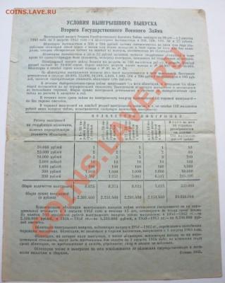 облигация на сумму 100 рублей - 100_2229