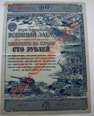 облигация на сумму 100 рублей - 100_2228