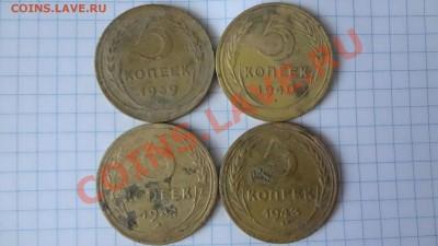 5 Копеечные 1939,40,41,43гг До 30.09.13г 22.30мск - DSC07574.JPG