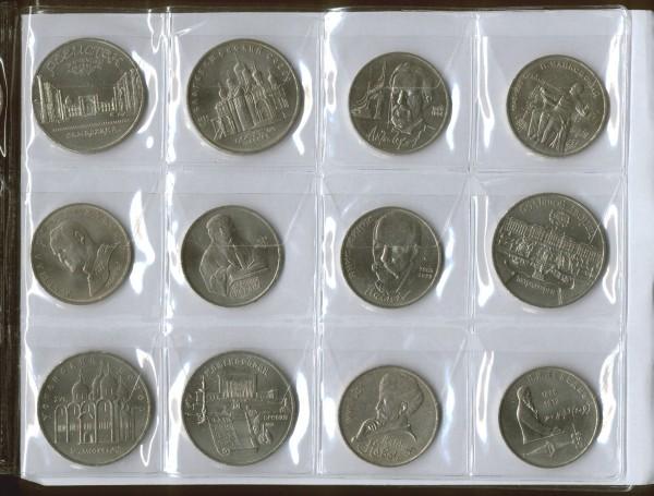 полный комплект юбилейных монет СССР (68 штук) до 08.11.08 - u5