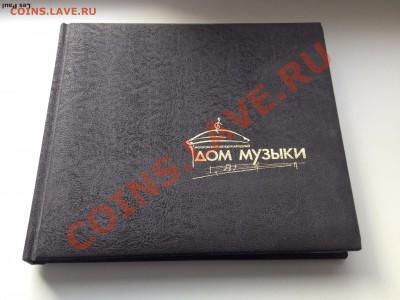 Памятная книга-буклет ММДМ - IMG_2447.JPG