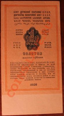 1 рубль золотом 1928 год - IMG_4171