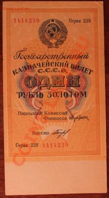 1 рубль золотом 1928 год - IMG_4170