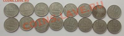 15 копеек Погодовка СССР до 03,10,2013 - IMG_2348.JPG