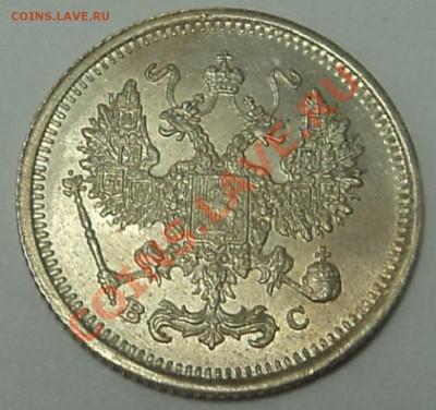 10 копеек 1917 г. до 03.10.13. 22-00 мск. - DSC06029.JPG