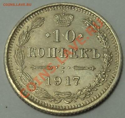 10 копеек 1917 г. до 03.10.13. 22-00 мск. - DSC06026.JPG