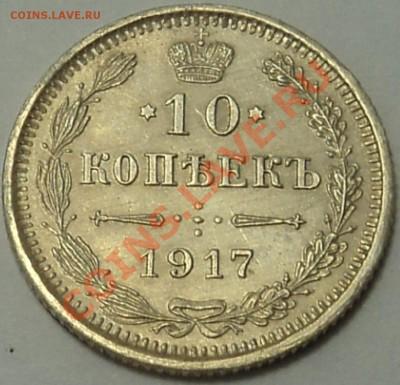 10 копеек 1917 г. до 03.10.13. 22-00 мск. - DSC06024.JPG