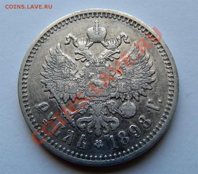 1 рубль 1898 АГ - Без имени-1рн