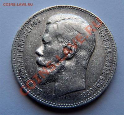 1 рубль 1898 АГ - тия