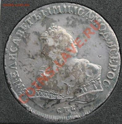 Рубли (1752,1736,1896,1898,1897,1907,1888,1892,1912,1799,189 - IMG_5950.JPG