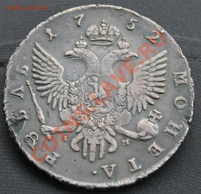 Рубли (1752,1736,1896,1898,1897,1907,1888,1892,1912,1799,189 - IMG_5951.JPG