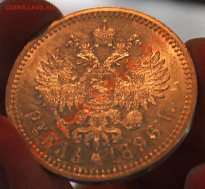 Рубли (1752,1736,1896,1898,1897,1907,1888,1892,1912,1799,189 - IMG_5958.JPG