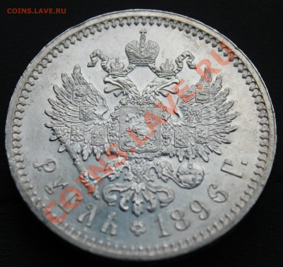 Рубли (1752,1736,1896,1898,1897,1907,1888,1892,1912,1799,189 - IMG_5960.JPG