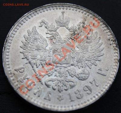 Рубли (1752,1736,1896,1898,1897,1907,1888,1892,1912,1799,189 - IMG_5965.JPG