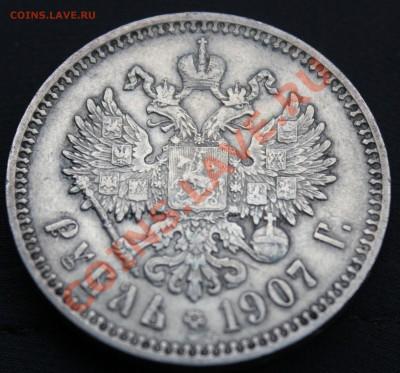 Рубли (1752,1736,1896,1898,1897,1907,1888,1892,1912,1799,189 - IMG_5967.JPG