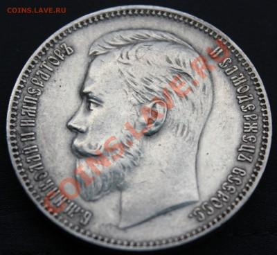 Рубли (1752,1736,1896,1898,1897,1907,1888,1892,1912,1799,189 - IMG_5968.JPG