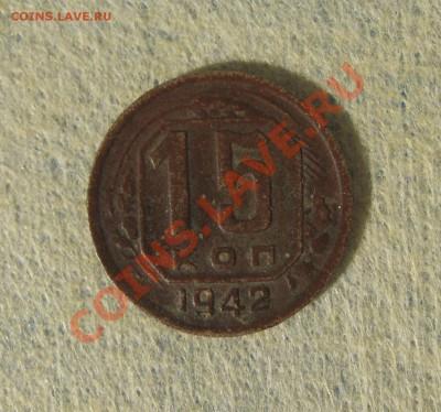 15 копеек 1942 года - IMG_3269.JPG