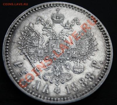 Рубли (1752,1736,1896,1898,1897,1907,1888,1892,1912,1799,189 - IMG_5970.JPG