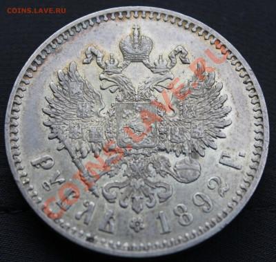 Рубли (1752,1736,1896,1898,1897,1907,1888,1892,1912,1799,189 - IMG_5972.JPG
