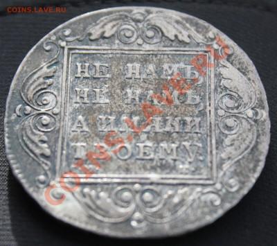 Рубли (1752,1736,1896,1898,1897,1907,1888,1892,1912,1799,189 - IMG_5978.JPG