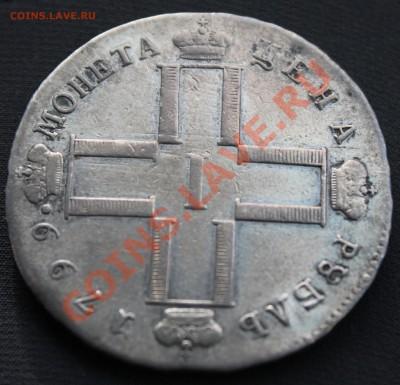 Рубли (1752,1736,1896,1898,1897,1907,1888,1892,1912,1799,189 - IMG_5980.JPG