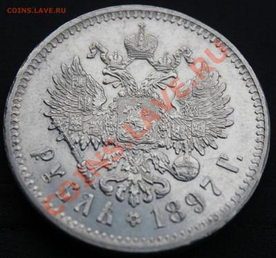 Рубли (1752,1736,1896,1898,1897,1907,1888,1892,1912,1799,189 - IMG_5983.JPG