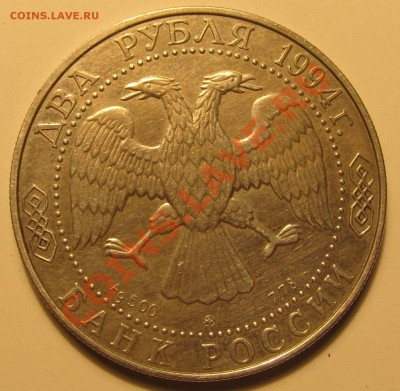 2руб 1994г.Федор Ушаков- серебро из обращения Оценка - IMG_1624