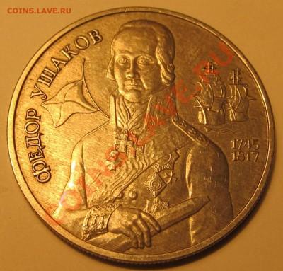 2руб 1994г.Федор Ушаков- серебро из обращения Оценка - IMG_1627