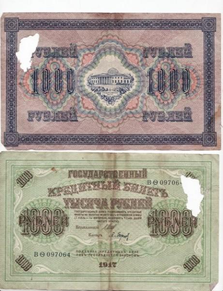 бумажный металлолом - 1000р 1917