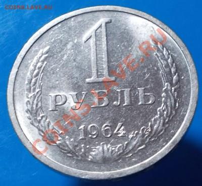 1 рубль 1964 штемпельный блеск ДО 30.09.2013 в 22-00 по мск - DSCN1141 [1024x768].JPG