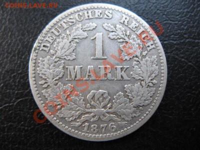 1876 Германия, 1 М, серебро, до 30.09 в 22-00 мск - IMG_3736.JPG