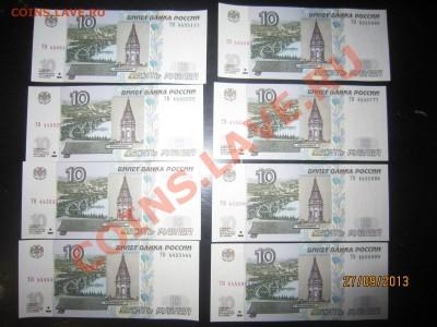 Подборка 10 руб 1997 (2004) по № (пресс) до 22-00 02_10 - IMG_1506-01