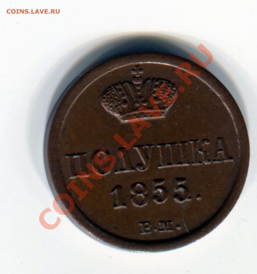 Полушка 1855 Варшава, без обращ. до 4.10.13 22:00 - 1855020