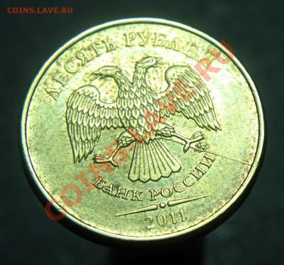 Два раскола на 10 руб (полный и неполный) -  2 монеты - 10 руб 2011 - неполный раскол