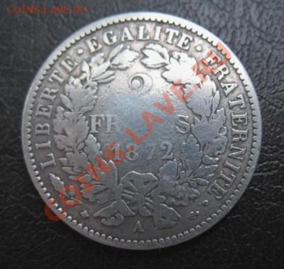 1872 Франция, республика, 2 Fr, до 30.09 в 22-00 мск - IMG_3740.JPG