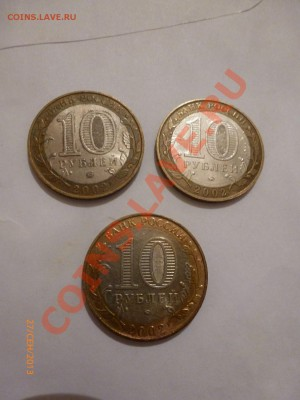 10р МВД РФ 2002 3шт до 30.09.13 22:00МСК - P1060962.JPG