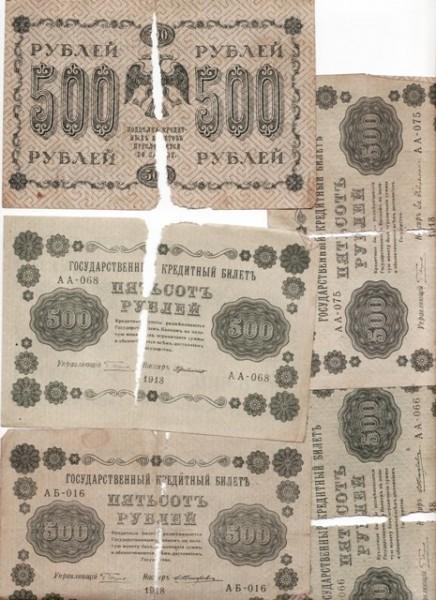 бумажный металлолом - 500р 1918