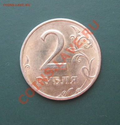 2 рубля 1999 год ММД - IMG_3173.JPG