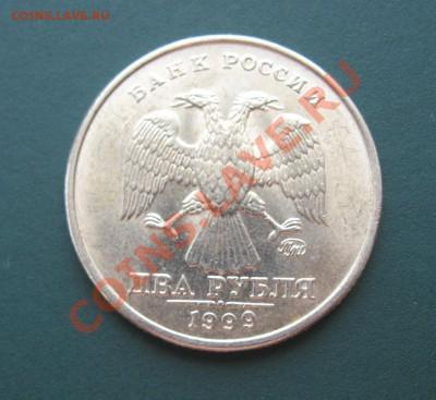 2 рубля 1999 год ММД - IMG_3172.JPG