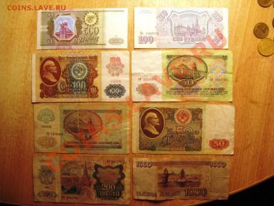 боны СССР -8 штук:100,50,1000,200,500-до 29.09.13 в 22.00 - Изображение 068