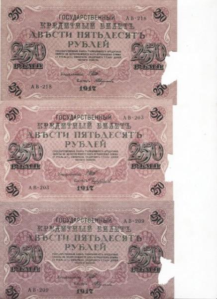 бумажный металлолом - 250р 1917