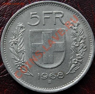ШВЕЙЦАРИЯ - 5 франков 1968 - до 3 октября - 372