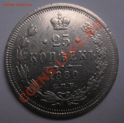 25 копеек 1880 Тираж 72тыс. R - 22