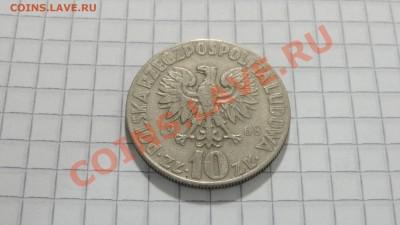 Польша 10 злотых 1968 Н.Коперник до 30.09 в 22:00 - DSC07661.JPG
